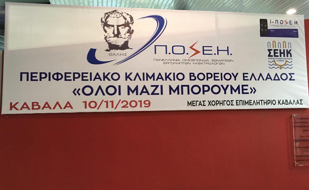 Περιφερειακό κλιμάκιο ΠΟΣΕΗ βορείου Ελλάδος