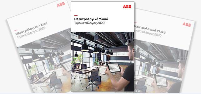 Τιμοκατάλογος ABB 2020